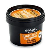 Organic kitchen Смягчающий скраб для тела Тыква для Золушки 100 мл