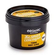 Organic kitchen Китчен Тонизирующий скраб для тела Желтая сенсация 100 мл
