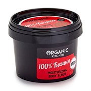 Organic kitchen Китчен Увлажняющий скраб для тела 100% Богиня 100 мл