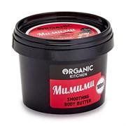 Organic kitchen Разглаживающее масло для тела Мимими 100 мл