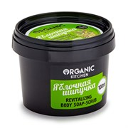 Organic kitchen Обновляющее мыло скраб для тела Яблочная шипучка 100 мл
