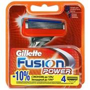 Gillette Fusion Power Сменные кассеты для бритья 4 шт