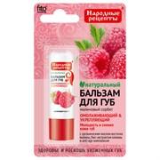 Фитокосметик Бальзам для губ Малиновый сорбет 4,5 г