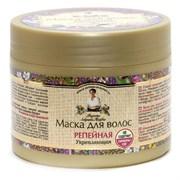 Рецепты бабушки Агафьи Маска репейная укрепляющая для ослабленных волос 300 мл