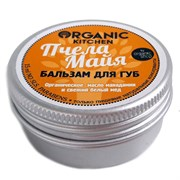 Organic kitchen Бальзам для губ Пчела Майя 15 мл