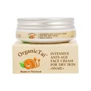 OrganicTai Интенсивный антивозрастной крем для лица с экстрактом улитки для нормальной и сухой кожи 50 мл