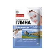 Фитокосметик Глина голубая Байкальская омолаживающая 75 г
