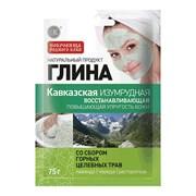 Фитокосметик Глина изумрудная Кавказская восстанавливающая 75 г