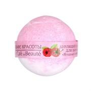 Кафе Красоты Бурлящий шарик для ванны Ягодный сорбет 100 г