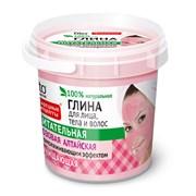 Фитокосметик Глина розовая алтайская для лица, тела и волос 155 мл