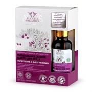 Planeta Organica Органическое питательное масло для лица для всех типов кожи