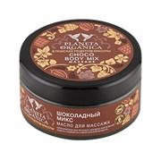 Planeta Organica Масло для массажа Шоколадный микс