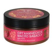 Planeta Organica Органическое масло бабассу для тела Мгновенное увлажнение