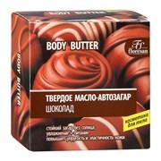 Флоресан Твердое масло автозагар Шоколад 100 мл