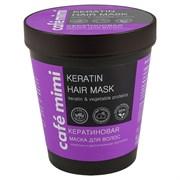 Cafe mimi Кератиновая маска для волос 220 мл