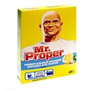Mr.Proper Универсальный моющий порошок Лимон 400 г