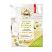 Стружки жидкие мыльные Рецепты бабушки Агафьи Ромашковые для стирки детских вещей дой-пак 2 л