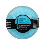 Cafe mimi Бомбочка для ванны Ягодный лед  120 г