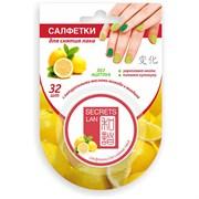Салфетки для снятия лака блистер Лимон 32 шт