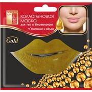 Секреты Лан Коллагеновая маска для губ с биозолотом Gold 8 г
