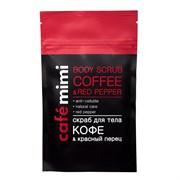 Скраб для тела кофе и красный перец Cafe mimi 150 мл