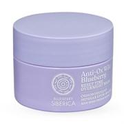 Ночная крем-маска для лица Обновляющая Blueberry Siberica 50 мл