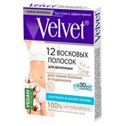 Восковые полоски для депиляции для линии бикини и подмышек Velvet 12 шт