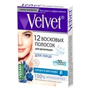Восковые полоски для депиляции для лица Velvet 12 шт