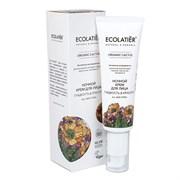 Ecolatier Ночной крем для лица Organic Cactus 50 мл
