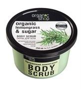 Organic Shop Скраб для тела Прованский лемонграсс 250 мл