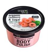 Organic Shop Скраб для тела Малиновые сливки 250 мл