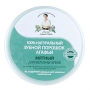 Рецепты бабушки Агафьи Натуральный мятный зубной порошок для белизны зубов