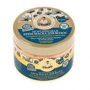 Рецепты Бабушки Агафьи на 5 соках Маска для волос морошковая Глубокое увлажние и питание