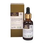 Planeta Organica Органическое живое масло для лица Anti-age для всех типов кожи