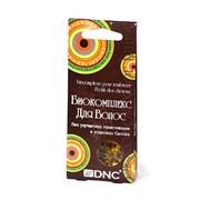 DNC Биокомплекс для улучшения пигмента и блеска 3 х 15 мл