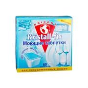 Luxus Kristall-fix Моющие таблетки для посудомоечных машин 60*20 г