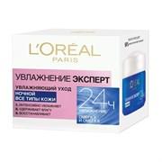 L'Oreal Крем для лица Ночной уход Увлажнение Эксперт для всех типов кожи 50 мл