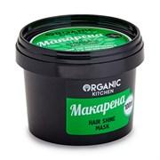 Organic kitchen Маска-блеск для волос Макарена 100 мл