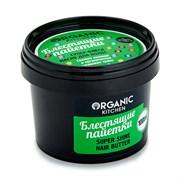 Organic kitchen  Супер-блеск Масло для волос Блестящие пайетки  100 мл